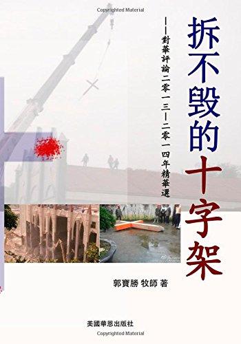 9780692298565: Chai Bu Hui De Shi Zi Jia