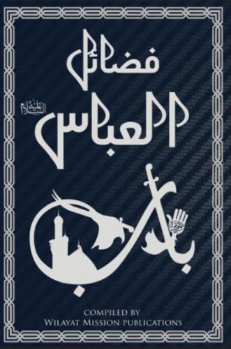 9780692386262: Fazail al Hz Abbas (as)