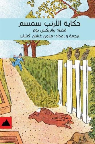 9780692398852: The Tale of Simsom Rabbit (Arabic)