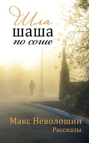 9780692468593: Sasha Walked Along the Road: Short Stories (Russian Edition)