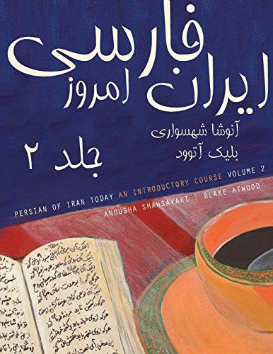 9780692511350: Persian of Iran Today, Volume 2 (Persian Edition)