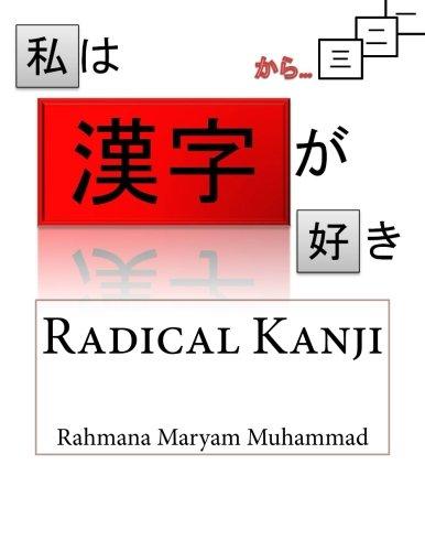 9780692520291: Radical Kanji
