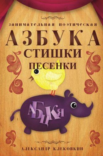 9780692655474: Russian Poetical Alphabet (Azbuka), Poems, Songs (Russian Edition)