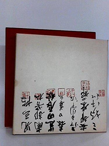 9780704500631: Living Treasures of Japan