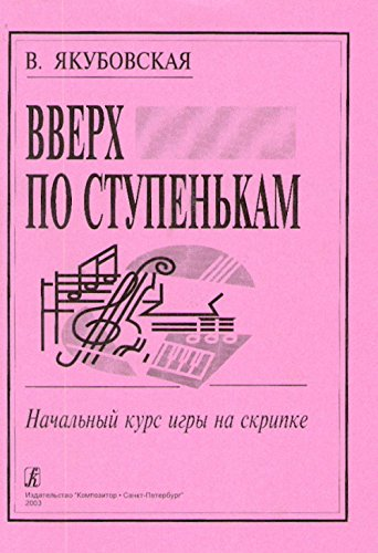 9780706400908: The History of Champagne
