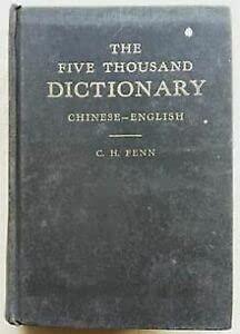 French Dictionary: French/English, English/French: Kettridge, J. O.