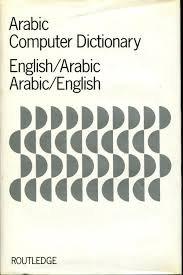 9780710204578: Arabic Computer Dictionary: English-Arabic, Arabic-English