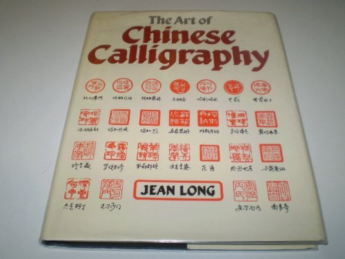 9780713717488: The Art of Chinese Calligraphy