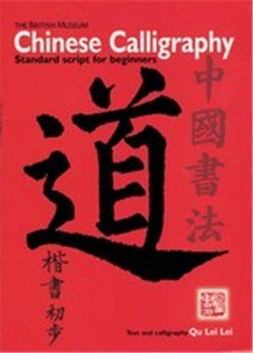 9780714124254: Chinese Calligraphy: Standard Script for Beginners