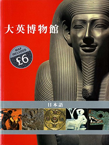 9780714127989: The British Museum Souvenir Guide Book: Japanese Edition