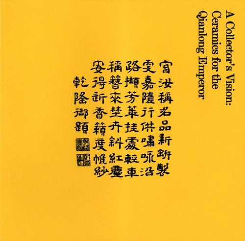 9780728603417: A Collector's Vision: Ceramics for the Qianlong Emperor