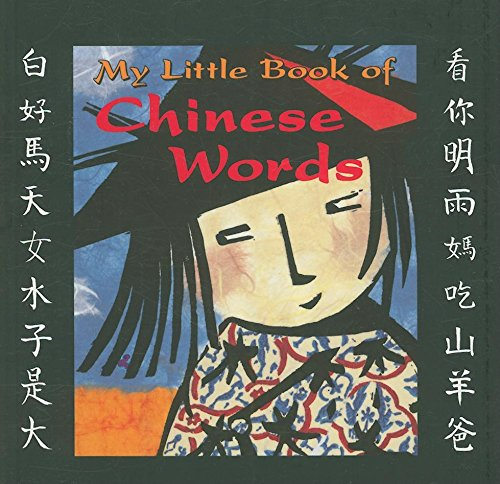 9780735821743: My Little Book of Chinese Words (Bilingual Edition) (English and Mandarin Chinese Edition)