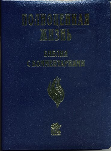 9780736102452: The Full Life Study Bible in Russian Language Edition / Полноценная жизнь Библия с комментариями / Navy Leather Bound with Golden Edges / Concoradnce, Color Maps