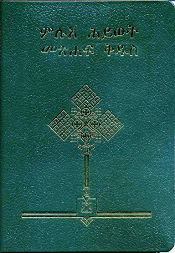 9780736104388: The Full Life Study Bible in Amharic Language Edition / Green Leather Bound, Concoradnce, Color Maps