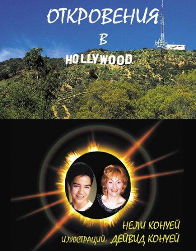 9780741424402: Revelations in Hollywood / Otkrovenia B Hollywood