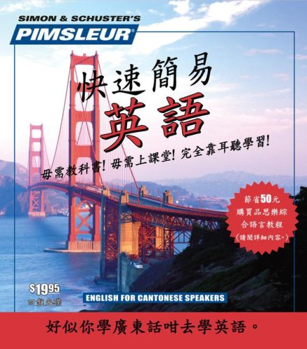 9780743500241: English for Chinese (Cantonese) Speakers