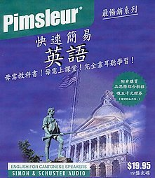 9780743508001: English for Chinese (Cantonese) Speakers: Learn to Speak and Understand English as a Second Language with Pimsleur Language Programs (Pimsleur Quick and Simple (ESL))