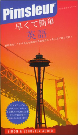 9780743510219: English for Japanese Speakers: 2nd Ed. (Pimsleur Quick and Simple (ESL)) (Japanese Edition)