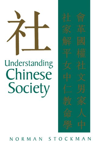 9780745617367: Understanding Chinese Society: Theory, History, Comparison