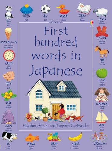 9780746095928: First Hundred Words in Japanese