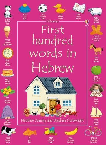 9780746095942: First Hundred Words in Hebrew (Usborne First Hundred Words)