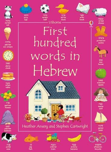 9780746095942: First Hundred Words in Hebrew