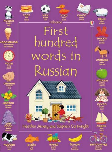 9780746096055: First 100 Words in Russian (Usborne First Hundred Words)