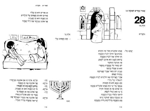 9780747307785: Hebrew (Modern)