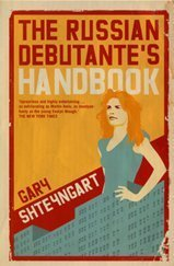 9780747561026: The Russian Debutante's Handbook --2003 publication