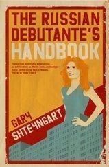 The Russian Debutante's Handbook --2003 publication (0747561028) by Gary Shteyngart