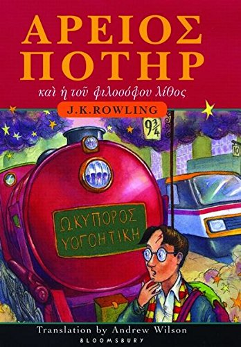 9780747568971: Harry Potter and the Philosopher's Stone: Ancient Greek Edition