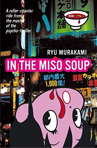 9780747574057: In the Miso Soup