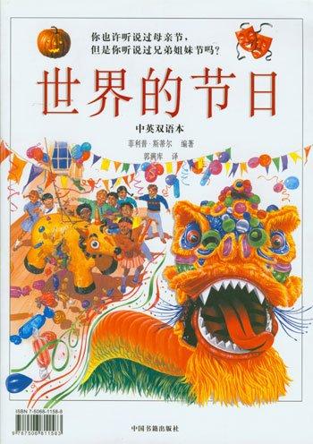 The World of Festivals: Steele, Philip