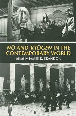 No And Kyogen in the Contemporary World (0756798663) by James R. Brandon