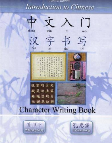 Introduction to Chinese Character Writing: KONG WEI PING,