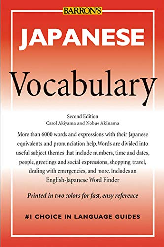 9780764139734: Japanese Vocabulary (Barron's Vocabulary)