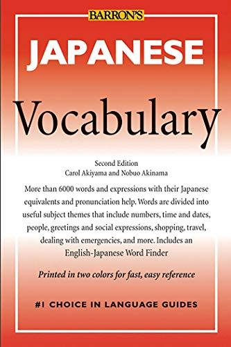9780764139734: Japanese Vocabulary (Barron's Vocabulary Series)