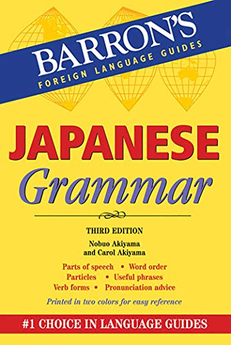 9780764147746: Japanese Grammar (Barrons Foreign Language Guide)