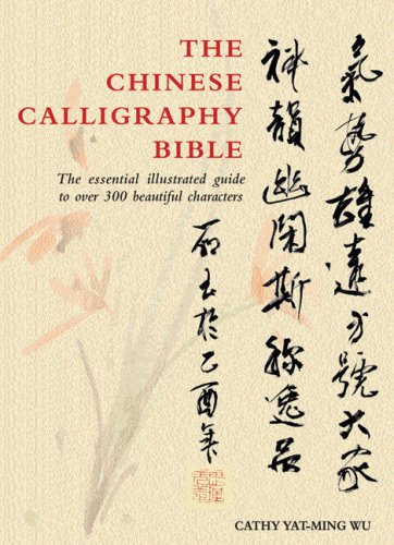 9780764159220: The Chinese Calligraphy Bible: Essential Illustrated Guide to over 300 Beautiful Characters