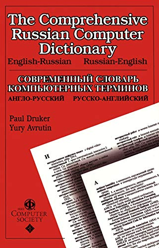 9780769500744: The Comprehensive Russian Computer Dictionary: Russian - English / English - Russian