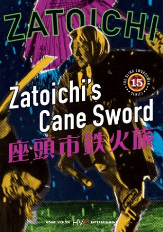 9780780028654: Zatoichi the Blind Swordsman, Vol. 15 - Zatoichi's Cane Sword
