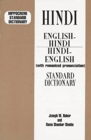 9780781804707: Hippocrene Standard Dictionary English-Hindi Hindi-English (With Romanized Pronunciation) (Hippocrene Standard Dictionaries) (English and Hindi Edition)