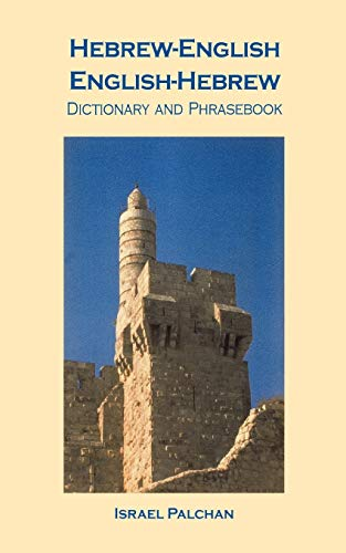 9780781808118: Hebrew-English/English-Hebrew Dictionary and Phrasebook (Hippocrene Dictionary and Phrasebook)