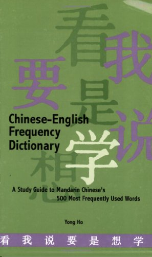 9780781808422: Chinese-English Dictionary of the 500 Most Frequently Used Words: A Study Guide to Mandarin Chinese (English and Mandarin Chinese Edition)
