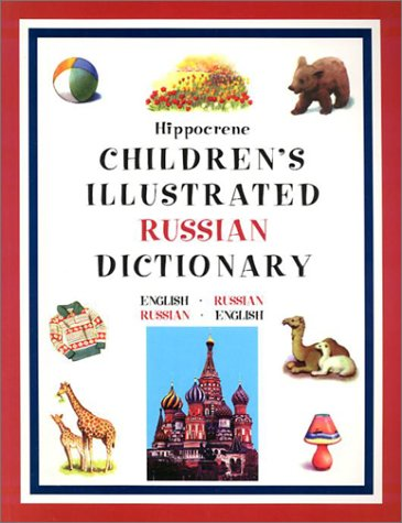 9780781808927: Hippocrene Children's Illustrated Russian Dictionary (Hippocrene Children's Illustrated Foreign Language Dictionaries)