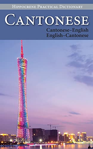9780781813129: Cantonese-English/English-Cantonese Practical Dictionary (Hippocrene Practical Dictionaries)