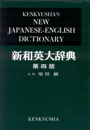 Kenkyusha's New Japanese - English Dictionary, 4th: Kenkyusha