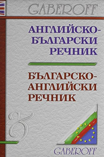 9780785987642: Bulgarian - ­English / English - ­Bulgarian Pocket Dictionary