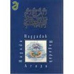 9780788164279: Haggadah from Four Corners of the Earth