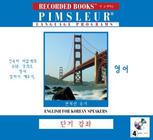 Pimsleur Language Programs: English for Korean Speakers: Pimsleur Language Programs